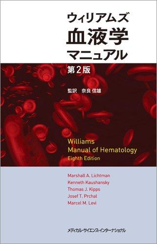 ウィリアムズ血液学マニュアル 第2版の詳細を見る