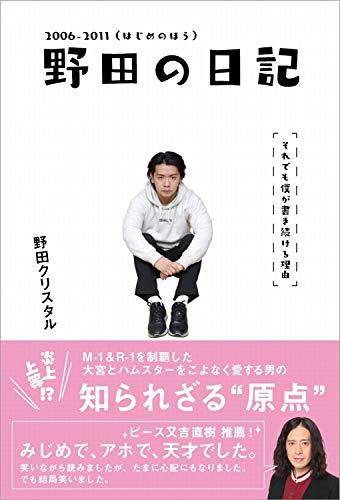野田の日記 -2006-2011(はじめのほう)それでも僕が書き続ける理由 (ヨシモトブックス) - 野田 クリスタル