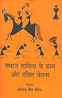 Samaj Sahitya Ke Prashan Aur Dalit Chetna [Paperback] Shyauraj Singh Bechain