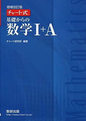 数研出版『増補改訂版 チャート式 基礎からの数学I+A』