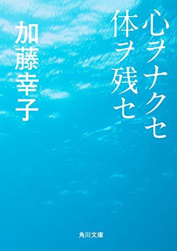 心ヲナクセ体ヲ残セ (角川文庫)