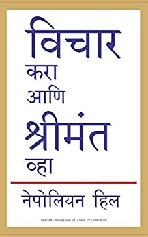 Think and Grow Rich (Marathi) (Marathi Edition) by [Napoleon Hill]