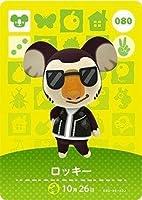 どうぶつの森 amiiboカード 第1弾 【080】 ロッキー