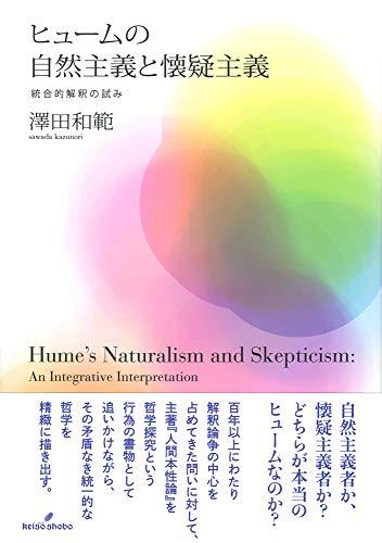 ヒュームの自然主義と懐疑主義: 統合的解釈の試み