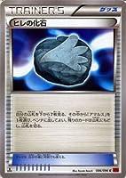ヒレの化石/ポケモンカードXY ライジングフィスト/シングルカード