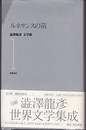 澁澤龍彦文学館 (1)