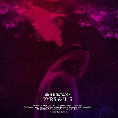 Pyrs feat. Ч-Б