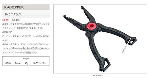 ラパラ R-グリッパー 90g 4cm JRGBK.