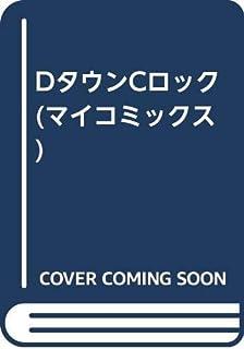 DタウンCロック (マイコミックス)