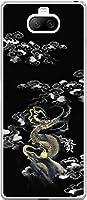 Xperia8 ケース エクスペリア8 カバー SOV42 Ymobile UQmobile らふら 名入れ 漆黒雲海龍