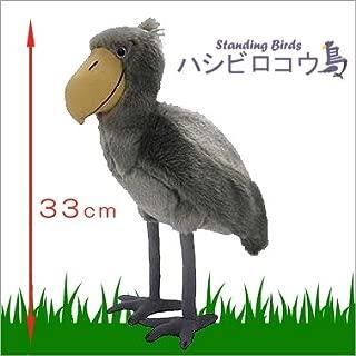 Plush Stan Standing Shoebill