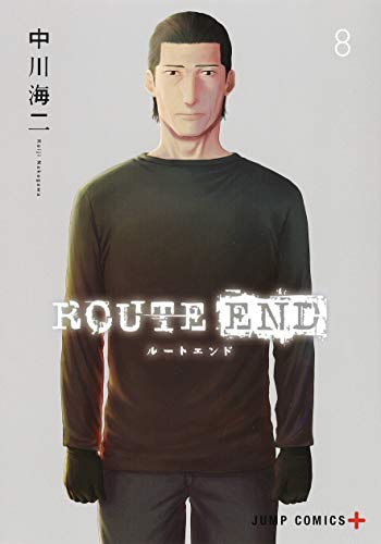 ROUTE END 8 (ジャンプコミックス)