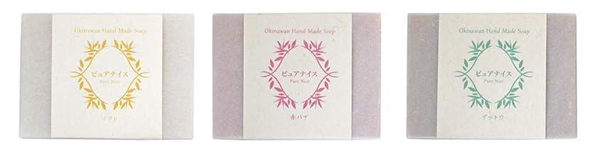 贅沢の慈悲で最適ピュアナイス おきなわ素材石けんシリーズ 3個セット(ソフト、赤バナ、ゲットウ)