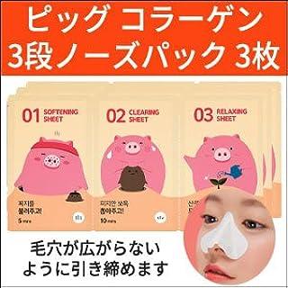 『MEFACTORY ・ミファクトリー』ピッグ コラーゲン3段ノーズ(鼻)パック 3枚セット