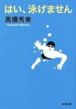 表紙: はい、泳げません   高橋 秀実