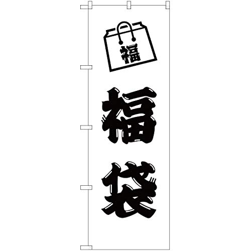 【のぼり旗】のぼり 福袋 SKE-227【宅配便】 (受注生産) 看板 ポスター タペストリー 集客 [並行輸入品]