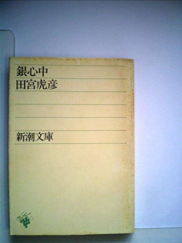 銀心中 (1961年) (新潮文庫)