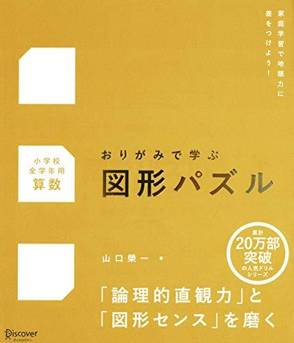 【Amazon.co.jp 限定】おりがみで学ぶ図形パズル プレミアムカバー 【小学校全学年用 算数】