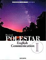 改訂版 POLESTAR English Communication Ⅱ [教番:コⅡ/340]