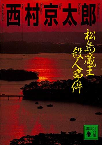 松島・蔵王殺人事件 (講談社文庫)