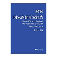 National Western Development Report 2014(Chinese Edition)