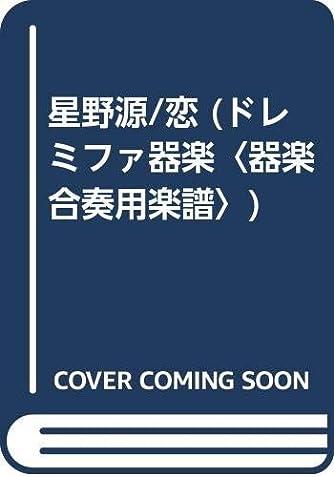 星野源/恋 (ドレミファ器楽〈器楽合奏用楽譜〉)