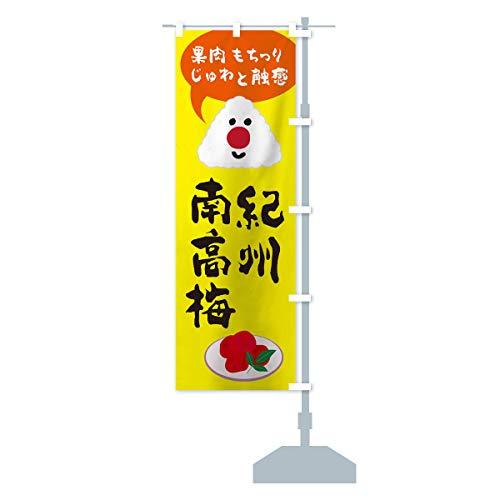紀州南高梅 のぼり旗 サイズ選べます(ハーフ30x90cm 右チチ)