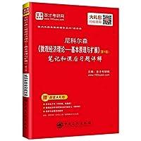 圣才教育:尼科尔森《微观经济理论-基本原理与扩展》(第11版)笔记和课后习题详解(赠送电子书大礼包)