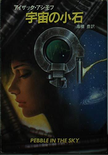 宇宙の小石 (ハヤカワ文庫 SF (577))