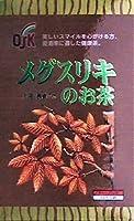 かほる園 メグスリの木-3箱