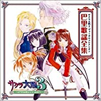 Sakura Wars 3: Vocal Album