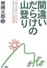 表紙: 間違いだらけの山登り 「知らなかった」ではすまされない62項目 | 岩崎 元郎
