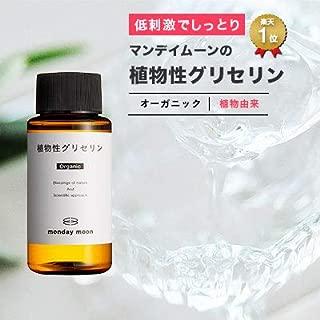 植物性グリセリン・オーガニック/50ml