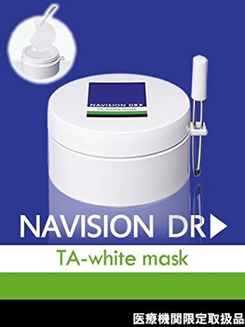 チェスをするフェンスエンコミウムNAVISION DR? ナビジョンDR TAホワイトマスク(部分用)(医薬部外品) 67mL 60枚入【医療機関限定取扱品】