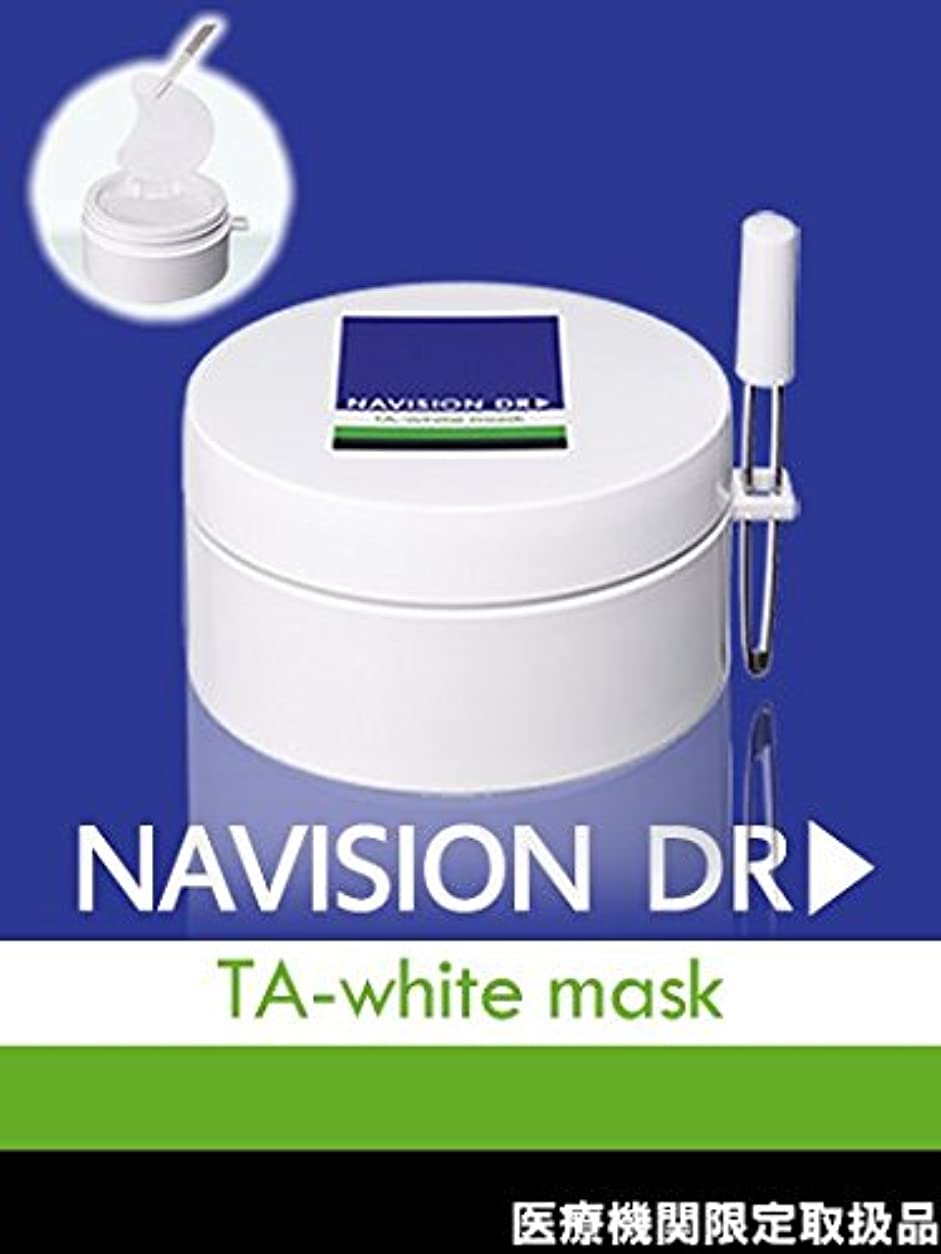 悪用モバイルヘビNAVISION DR? ナビジョンDR TAホワイトマスク(部分用)(医薬部外品) 67mL 60枚入【医療機関限定取扱品】