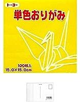 トーヨー 064110 単色おりがみ 15cm き 100枚入 + 画材屋ドットコム ポストカードA