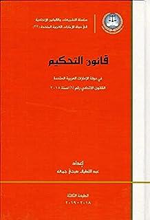 قانون التحكيم في دولة الامارات العربية ط3-2018-2019