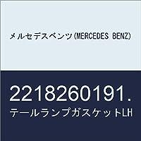 メルセデスベンツ(MERCEDES BENZ) テールランプガスケットLH 2218260191.