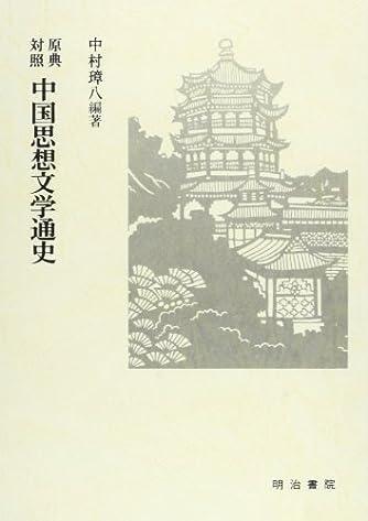 原典対照 中国思想文学通史