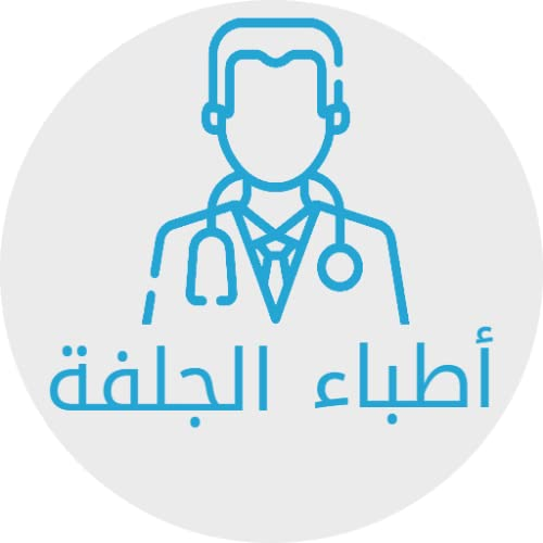 Best Review Of اطباء مدينة الجلفة