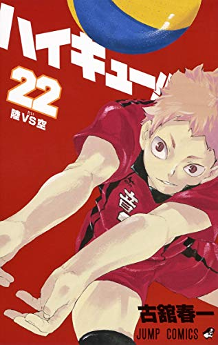 ハイキュー!! 22 (ジャンプコミックス)