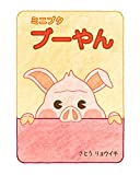 mini_buta bu-yan (Japanese Edition)