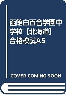 函館白百合学園中学校【北海道】 合格模試A5