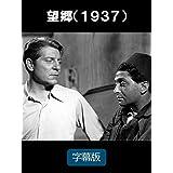 望郷(1937)(字幕版)