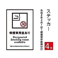【メール便送料無料】2枚セット「喫煙専用室あり」 禁煙 喫煙禁止 標識掲示 ステッカー 背面グレーのり付き 屋外対応 防水◎ 店舗標識や室内掲示にも!シールタイプ stk-c020-2set