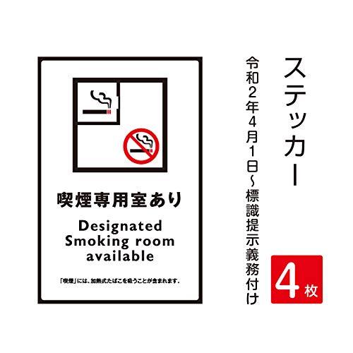 「喫煙専用室あり」 禁煙 喫煙禁止 標識掲示 ステッカー 背面グレーのり付き 屋外対応 防水◎ 店舗標識や室内掲示にも!シールタイプ stk-c020 (4枚)