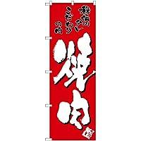 【ポリエステル製】のぼり 焼肉(赤) TN-170 【宅配便】 のぼり 看板 ポスター タペストリー 集客 [並行輸入品]
