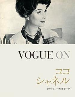 VOGUE ON ココ・シャネル VOGUE ONシリーズ ブロンウィン・コスグレーヴ、 鈴木宏子