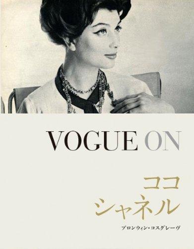 VOGUE ON ココ・シャネル VOGUE ONシリーズ