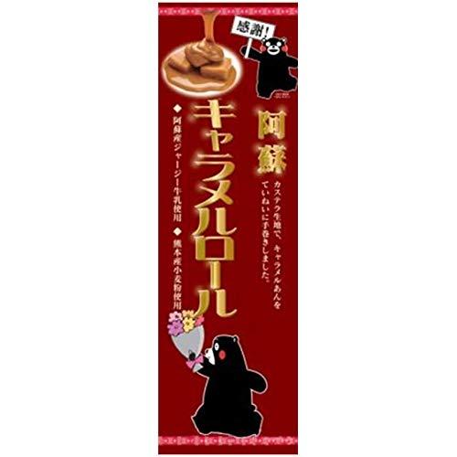 阿蘇キャラメルロール 2本 イソップ製菓